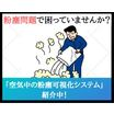 『粉塵可視化装置による作業環境調査』 ※インターフェックス出展 製品画像