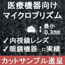 【最小0.3mm】医療機器向け「マイクロプリズム/極小プリズム」 製品画像