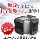 コンベアレス塗装システム『クイックシステム-UV』 製品画像