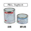 接着剤『PB-L(エポキシ樹脂2液性)』 製品画像
