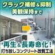 【Sクリート・リストア工法】コンクリート改質工法4ステップ 製品画像