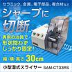 【大学・研究機関向け】小型湿式スライサー『SAM-CT33RS』 製品画像