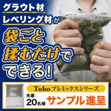 グラウト材/セルフレベリング材『Toho プレミックスシリーズ』 製品画像