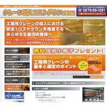サイト紹介 クレーン導入コストダウン.com 製品画像