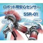 ロボット用安心センサー SSR-01 製品画像
