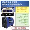 【防災・BCP】可搬型非常用電源 蓄電池・発電機の選び方 製品画像