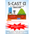 直下型地震対策「S-CAST α(アルファ)」 製品画像