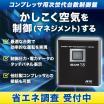 コンプレッサ用次世代台数制御盤『SAMシリーズ』※省エネ調査受付 製品画像