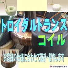 トロイダルトランス・トロイダルコイル(特注・オーダーメイド品) 製品画像
