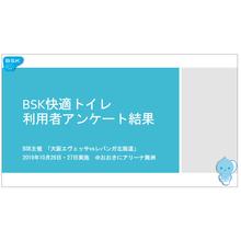 【資料】BSK 快適トイレ 利用者アンケート結果 製品画像