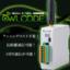 【訪問デモ可】LPWA(LoRa)長距離無線機『OWLCODE』 製品画像