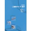 二重管パイプ・継手 製品カタログ 製品画像
