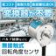 無接触式回転角度センサ『CP36Uシリーズ』※総合カタログ進呈 製品画像