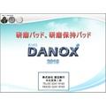 【資料】研磨パッド/研磨保持パッド『DANOX』 製品画像