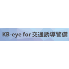 AI警備システム『KB-eye for 交通誘導警備』 製品画像