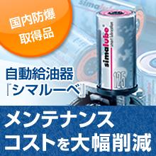 メンテナンスコストを大幅削減!自動グリス・オイル給油器 製品画像