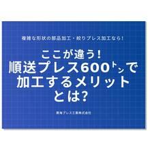 【解説資料】フル順送600tのプレス機で加工するメリットとは? 製品画像