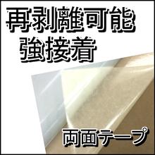 日東電工製両面テープ No.5000NS 製品画像