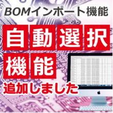 BOM一括検索機能 製品画像