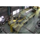 誘導加熱装置『鍛造用ビレットヒータ』 製品画像