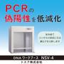 卓上型ワークブース『DNAワークブース NSV-4』 製品画像
