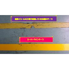 スーパーラインテープのご紹介 製品画像
