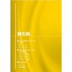 縁石鋲 製品カタログ 製品画像