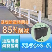 生活道路用柵鋼製基礎『ストラクべース』 製品画像