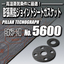 日本ピラー工業の【膨張黒鉛系シートガスケット No.5600】 製品画像