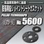 【膨張黒鉛系シートガスケット No.5600】/日本ピラー工業 製品画像