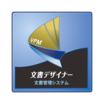 文書管理システム 文書デザイナー 製品画像