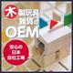 株式会社松崎『木製玩具・雑貨のOEM』実績集』 製品画像