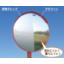 超親水性コーティングアクリルカーブミラー「アクリーンRタイプ」 製品画像