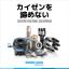 【施策事例進呈中】ボルト締結のメンテナンス作業カイゼン特集! 製品画像