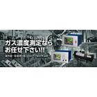 【採用事例:溶接】超音波ガス濃度計 製品画像