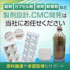 『医薬品・治験薬の受託製造サービス』 製品画像