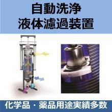 自動洗浄液体ろ過装置 ディスククリーニングフィルター 製品画像