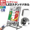 バッテリー付L型片面LEDスタンドパネル 看板 製品画像