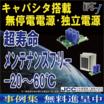 【事例集進呈】キャパシタ搭載 無停電電源・独立電源 製品画像