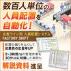 生産ライン別 人員配置システム『FACTORY SHIFT』 製品画像