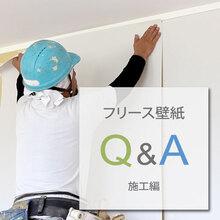 職人さんの疑問を解決!フリース壁紙の施工ハンドブック 製品画像