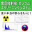 食品放射線(セシウム)スクリーニングシステム 製品画像