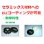 セラミックス材料へのDLC(TAC)コーティング 製品画像