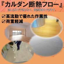 【新製品】超軽量断熱モルタル『カルダン断熱フロー』 製品画像