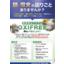 錆・腐食のお困りごとを解決!腐食防止システム『OXIFREE』 製品画像