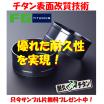 【先着20名様限定】サンプル片無料配布中!『オーファFGチタン』 製品画像