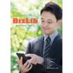 【働き方改革】商談管理を楽に!営業管理ツール『BizLib』 製品画像