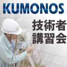 新ひび割れ計測システム KUMONOS 技術者検定講習会 製品画像