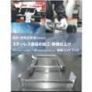 『ステンレス板金加工+表面仕上げ』 ※技術ハンドブック進呈 製品画像