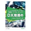 DX推進のベストプラクティス 製品画像